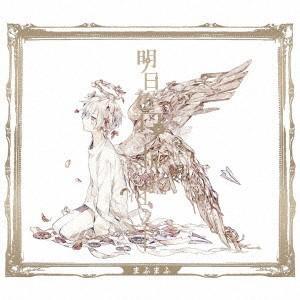 まふまふ/明日色ワールドエンド(初回限定盤A)(DVD付)|ebest-dvd
