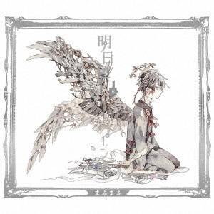 まふまふ/明日色ワールドエンド(初回限定盤B)(DVD付) ebest-dvd