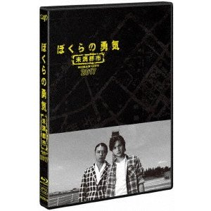 ぼくらの勇気 未満都市2017(Blu−ray Disc)...