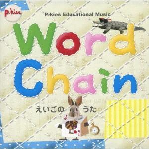 P−kies Educational Series『Word Chain』(CD+BOOK)