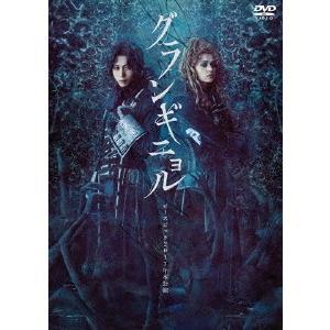 染谷俊之/ピースピット2017年本公演『グラン...の関連商品1