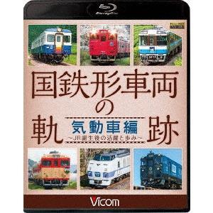 国鉄形車両の軌跡 気動車編 〜JR誕生後の活躍と歩み〜(Blu−ray Disc)|ebest-dvd