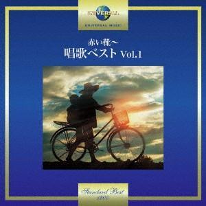 赤い靴〜唱歌ベスト Vol.1