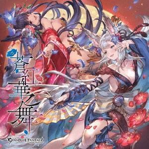 ゲーム ミュージック /蒼紅華之舞 〜GRANBLUE FANTASY〜  CD