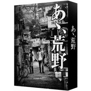 『あゝ、荒野』特装版Blu−ray BOX(Blu−ray Disc)