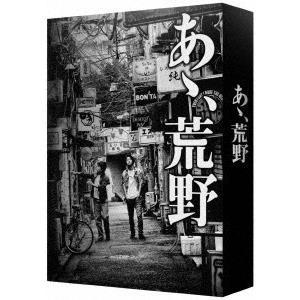 『あゝ、荒野』装版版DVD−BOX