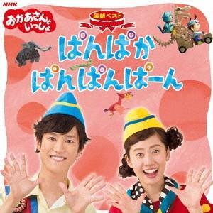NHKおかあさんといっしょ 最新ベスト「ぱんぱかぱんぱんぱーん」|ebest-dvd
