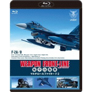 ウェポン・フロントライン 航空自衛隊 マルチロールファイターF−2(Blu−ray Disc) ebest-dvd