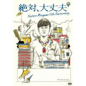 【DVD】森山直太朗(モリヤマ ナオタロウ)/発売日:2017/10/25/UPBH-20194//...