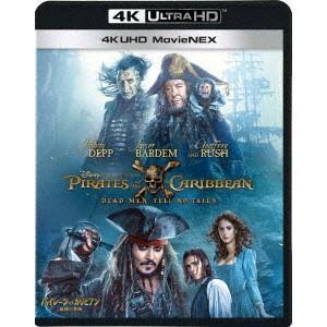 パイレーツ・オブ・カリビアン/最後の海賊 4K UHD MovieNEX(4K ULTRA HD+3Dブルーレイ+ブルーレイ)