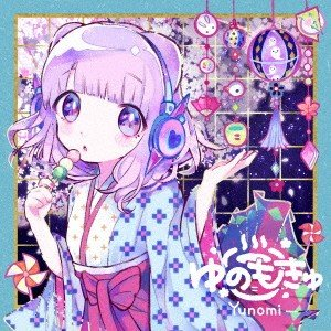 Yunomi/ゆのもきゅ イーベストCD・DVD館