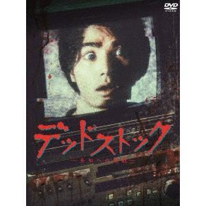 デッドストック〜未知への挑戦〜 DVD−BOX...