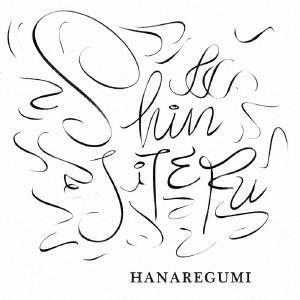 【CD】ハナレグミ(ハナレグミ)/発売日:2017/10/25/VICL-64847//ハナレグミ/...