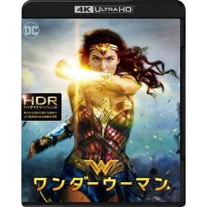 ワンダーウーマン(ブックレット付)(4K ULTRA HD+3Dブルーレイ+ブルーレイ)