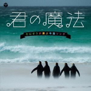 【CD】/発売日:2017/11/29/COCE-40178//(キッズ)/たにぞう、稲村なおこ、ス...
