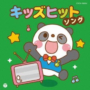 【CD】/発売日:2017/12/06/COCN-50004//(キッズ)/橋本潮/mao/山野さと...