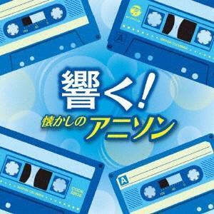 ザ ベスト  響く 懐かしのアニソン  CD
