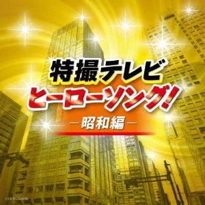 ザ・ベスト 特撮テレビヒーローソング!−昭和編−|ebest-dvd