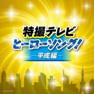 ザ ベスト  特撮テレビヒーローソング -平成編-  CD