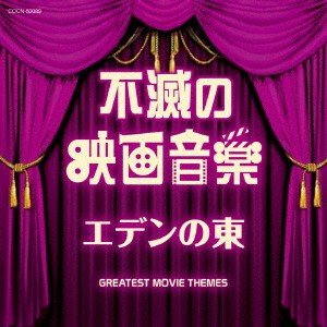 【CD】/発売日:2017/12/06/COCN-50089//(サウンドトラック)/ロイヤル・フィ...