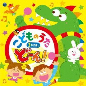 【CD】/発売日:2017/11/22/COCX-40181//(キッズ)/橋本潮/幡野智宏/mao...