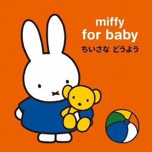 ミッフィー 赤ちゃんのための ちいさな どうようの商品画像