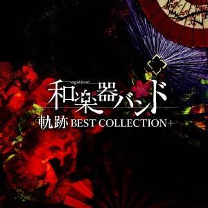 和楽器バンド/軌跡 BEST COLLECTION+(Type−A)(Music Video)(2DVD付)