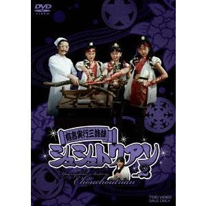 有言実行三姉妹シュシュトリアン VOL.2  DVD