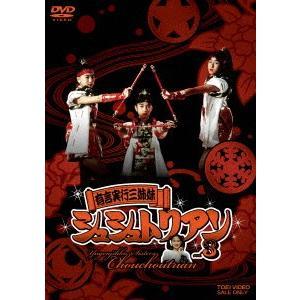有言実行三姉妹シュシュトリアン VOL.3  DVD