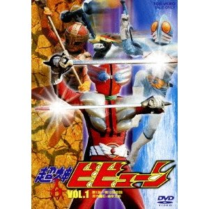 超神ビビューン VOL.1  DVD