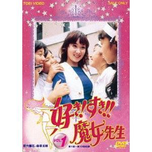 好き すき  魔女先生 VOL.1  DVD