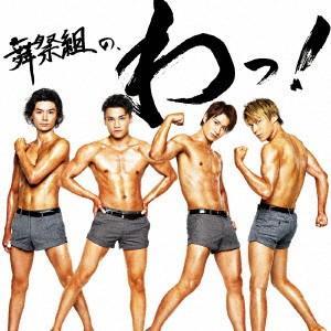 舞祭組/舞祭組の、わっ!(初回生産限定盤B)(DVD付)|ebest-dvd