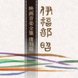 【CD】オムニバス(オムニバス)/発売日:2017/12/22/KICC-91418//伊福部昭/<...
