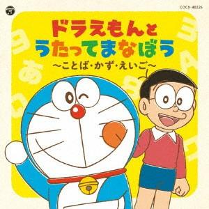 【CD】ドラえもん(ドラエモン)/発売日:2017/12/20/COCX-40225//(教材)/水...