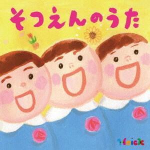 【CD】/発売日:2017/12/27/KICG-571//(キッズ)/音羽ゆりかご会/タンポポ児童...