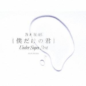 乃木坂46/僕だけの君〜Under Super Best〜(初回生産限定盤)(DVD付)