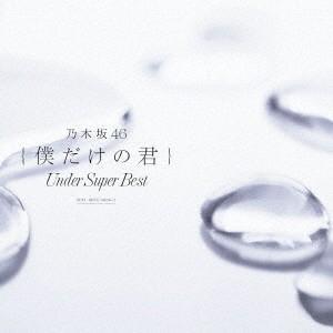 乃木坂46/僕だけの君〜Under Super Best〜(通常盤)