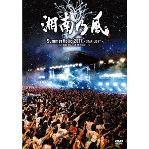 湘南乃風/SummerHolic 2017 −STAR LIGHT− at 横浜 赤レンガ 野外ステージ(通常盤)|ebest-dvd