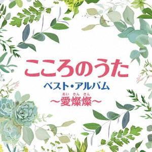 【CD】オムニバス(オムニバス)/発売日:2018/01/24/COCP-40258//(V.A.)...