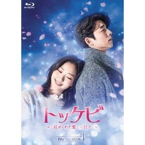 トッケビ〜君がくれた愛しい日々〜 Blu−ray BOX1(125分 特典映像DVDディスク付き)(Blu−ray Disc)|ebest-dvd