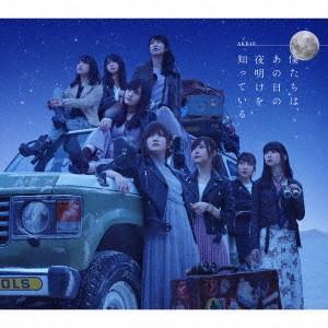 AKB48/僕たちは、あの日の夜明けを知っている(Type A)(DVD付)|ebest-dvd