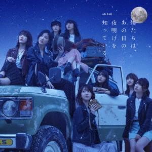 AKB48/僕たちは、あの日の夜明けを知っている(Type ...