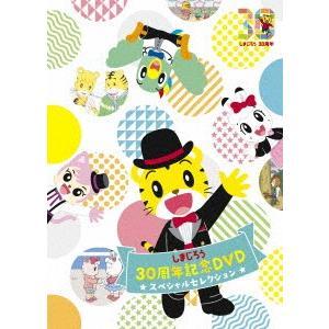 しまじろう30周年記念DVD スペシャルセレクション(完全生産限定盤) ebest-dvd