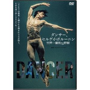 【DVD】セルゲイ・ポルーニン(セルゲイ.ポル−ニン)/発売日:2018/03/21/PCBE-55...