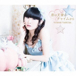 田村ゆかり/恋は天使のチャイムから(初回限定盤)(DVD付)