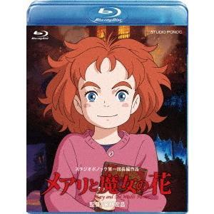メアリと魔女の花(デジタルコピー付き)(Blu−ray Disc)|ebest-dvd