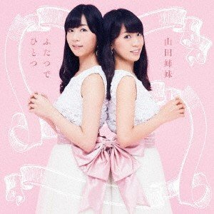 山田姉妹/ふたつでひとつ 〜心を繋ぐ、歌を継ぐ|ebest-dvd