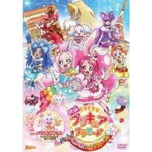 映画キラキラ☆プリキュアアラモード パリッと!想い出のミルフィーユ!(通常版) ebest-dvd