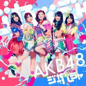AKB48/ジャーバージャ(Type D)(初回限定盤)(D...