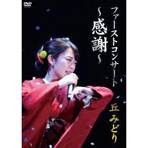 丘みどり/ファーストコンサート 〜感謝〜 丘みどり|ebest-dvd